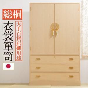 桐たんす 桐タンス 収納 総桐衣装箪笥 日本製|double