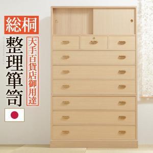 桐たんす 桐タンス 収納 総桐整理箪笥 日本製|double