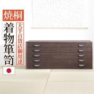桐たんす 桐タンス 着物 5段 着物用桐たんす 収納 焼桐着物箪笥 日本製|double