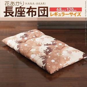 長座布団 おしゃれ (レギュラーサイズ)68×120cm 長ざぶとん 長座布団|double