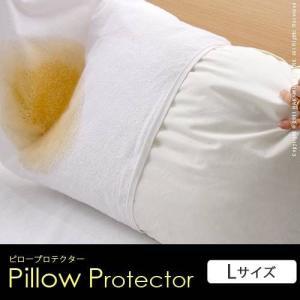 枕カバー Lサイズ スペイン製ピロープロテクター ピローケース パイル|double