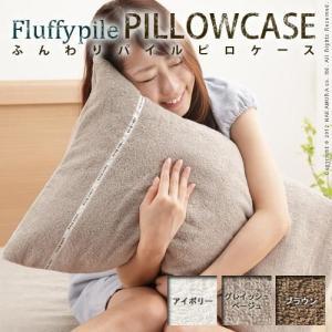 枕カバー ふんわりパイル タオル地 ピローケース|double