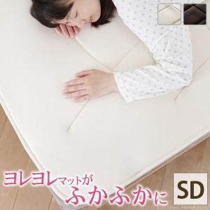 高反発マットレス セミダブル 120×200cm ふかふか敷きパッド 敷パッド 日本製 洗える快眠|double