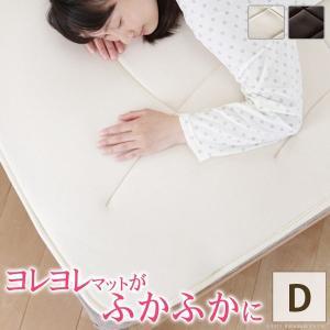 高反発マットレス ダブル 140×200cm ふかふか敷きパッド 敷パッド 日本製 洗える快眠|double