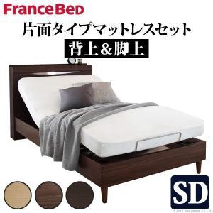 電動ベッド フランスベッド セミダブルベッド 2モーター 電動リクライニングベッド 片面タイプマットレスセットの写真