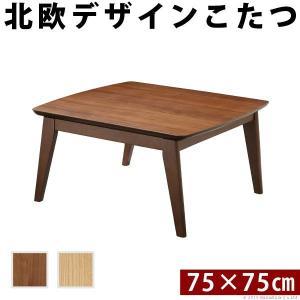 こたつテーブル 正方形 75×75cm 北欧デザインこたつ ...