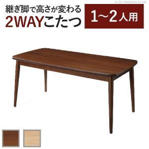こたつテーブル 長方形 ソファに合わせて使える2WAYこたつ...