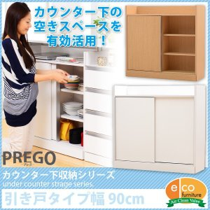 キッチンカウンター下収納 引き戸タイプ 幅90|double