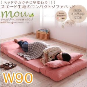 ソファーベッド シングル 1人掛け 幅90cm おしゃれ スエード コンパクト リクライニングソファベッド|double