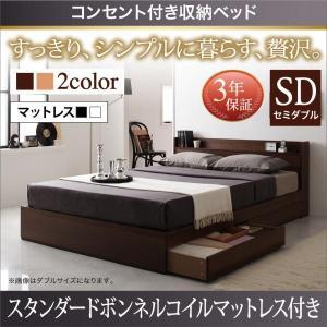 セミダブルベッド マットレス付き コンセント収納付きベッド セミダブル ボンネルコイル:レギュラー