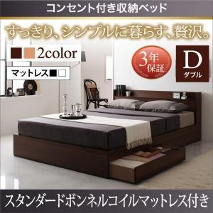 ダブルベッド マットレス付き スタンダードボンネルコイル コンセント付き収納ベッド ダブル ダブルベッド double