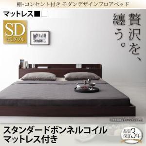 ベッド セミダブルベッド マットレス付き 棚コンセント付きロ...