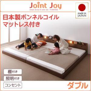 親子で寝られる棚・照明付き連結ベッド ダブル 日本製ボンネルコイルマットレス付き double