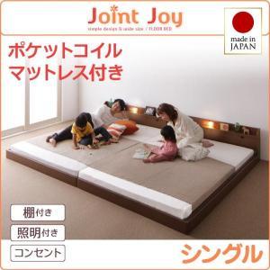 親子で寝られる棚・照明付き連結ベッド シングル ポケットコイルマットレス付き|double