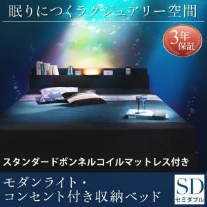 セミダブルベッド マットレス付き スタンダードボンネルコイル モダンライト・コンセント付き収納付きベッド セミダブル|double