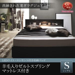 収納付きベッド シングル マットレス付き 羊毛入りゼルトスプリングマットレス シングルベッド