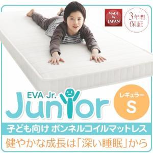 マットレス ジュニア・子供用 シングル レギュラー 安眠マッ...