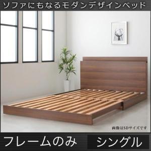 ソファーベッド シングル フレームのみIKEA ニトリ 無印良品 通販家具