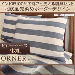 日本製 インド綿100%の丸ごと洗える 枕カバー 43×63cm(2枚組) 北欧風先染めボーダーデザイン|double