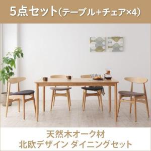 5点SET(テーブルW150+チェア4脚) ダイニングテーブルセット 4人掛け おしゃれ 天然木オー...