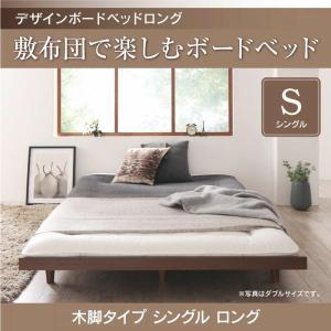 シングルベッド フレームのみ 木脚タイプ ロング|double