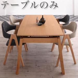 テーブルW140-240単品 ダイニングテーブル おしゃれ 北欧 スライド伸縮ダイニングセット ダイ...