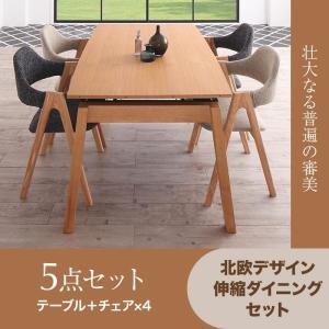 ダイニングテーブルセット 4人掛け おしゃれ 5点セット(テーブル140-240+チェア4脚) 天然木オーク材 スライド伸縮|double
