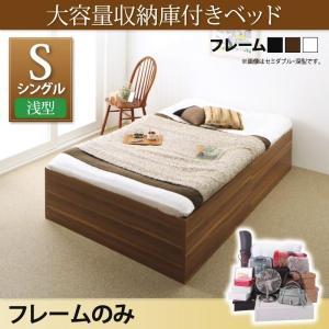 シングルベッド フレームのみ 大容量収納付きベッド 浅型/ベーシック床板