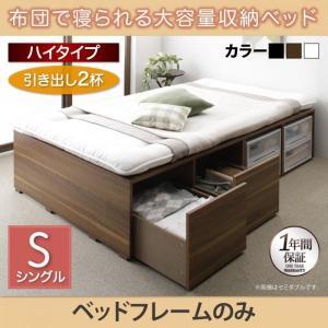 シングルベッド ベッドフレームのみ 布団で寝られる大容量収納...