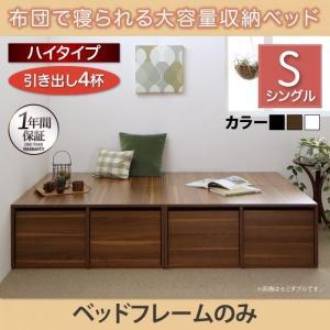 シングルベッド フレームのみ 引出し4杯 布団で寝られる大容量収納ベッド シングル ハイタイプ|double