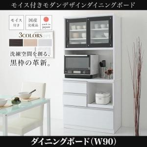 キッチンボード おしゃれ 幅90 モイス付き|double
