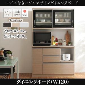 キッチンボード おしゃれ 幅117 モイス付き|double