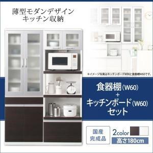 食器棚+キッチンボードセット おしゃれ 幅120 スリム奥行41cm|double