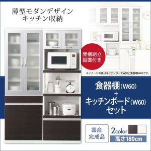 (組立設置) 食器棚+キッチンボードセット おしゃれ 幅120 スリム奥行41cm|double