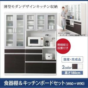 (組立設置) 食器棚+キッチンボードセット おしゃれ 幅150 スリム奥行41cm|double