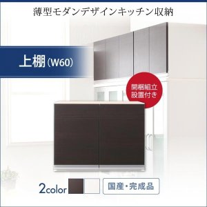(組立設置) 上棚 キッチン収納 おしゃれ 幅60 スリム奥行41cm|double