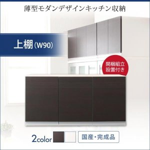 (組立設置) 上棚 キッチン収納 おしゃれ 幅90 スリム奥行41cm|double