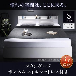 収納付きベッド シングル マットレス付き スタンダードボンネルコイル 棚・コンセント付ベッド シング...