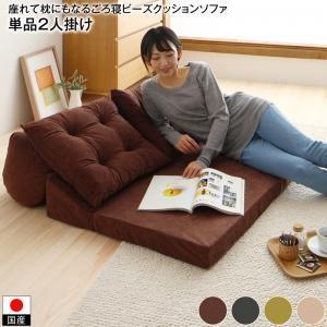 クッションソファ 2人掛け おしゃれ 座れて枕にもなるごろ寝ビーズクッションソファ|double