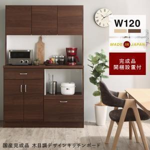 キッチンボード おしゃれ 幅118 国産完成品 木目調デザインキッチンボード|double