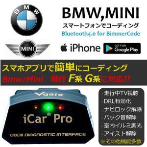BMW Vgate iCar Pro 通信アダプター コーディングの常識を覆す便利なアイテムが新発売...