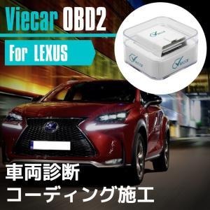 レクサス コーディング 車両診断 OBD2 アダプター レクサス IS IS-C IS-F RC R...