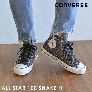 セール コンバース CONVERSE ALL STAR 100SNAKE HI レディース 靴 スニ...