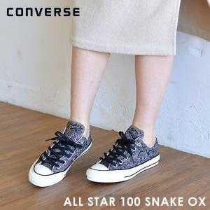 セール コンバース CONVERSE ALL STAR 100SNAKE OX レディース 靴 シュ...