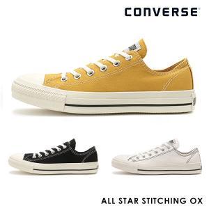 コンバース CONVERSE 通販 ALL STAR STITCHING OX レディース 靴 シュ...