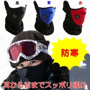 こちらは耳から首元まで包み込んでくれるあたたかなフリース製のフェイスマスクです。  アウトドアの防寒...