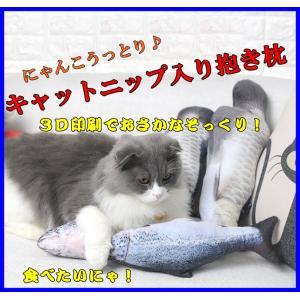 にゃんこ大興奮 猫キック けりぐるみ キャットニップ入り 抱き枕 3D印刷 お魚クッション おもしろ...