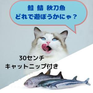 30センチのビッグサイズ 猫キック けりぐるみ キャットニップ付き 3D印刷クッション 抱き枕 お魚...