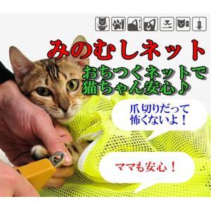 猫用 おちつくネット 猫ちゃん安心 ママも安心 みのむしネット 爪切り シャンプー 診察 病院 注射 耳掃除 目薬