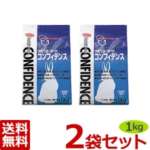 【送料無料】ウサギ用【コンフィデンス:1Kg】×【2袋】フィード・ワン【レビューを書いてポイント2倍】|doubutsunotame
